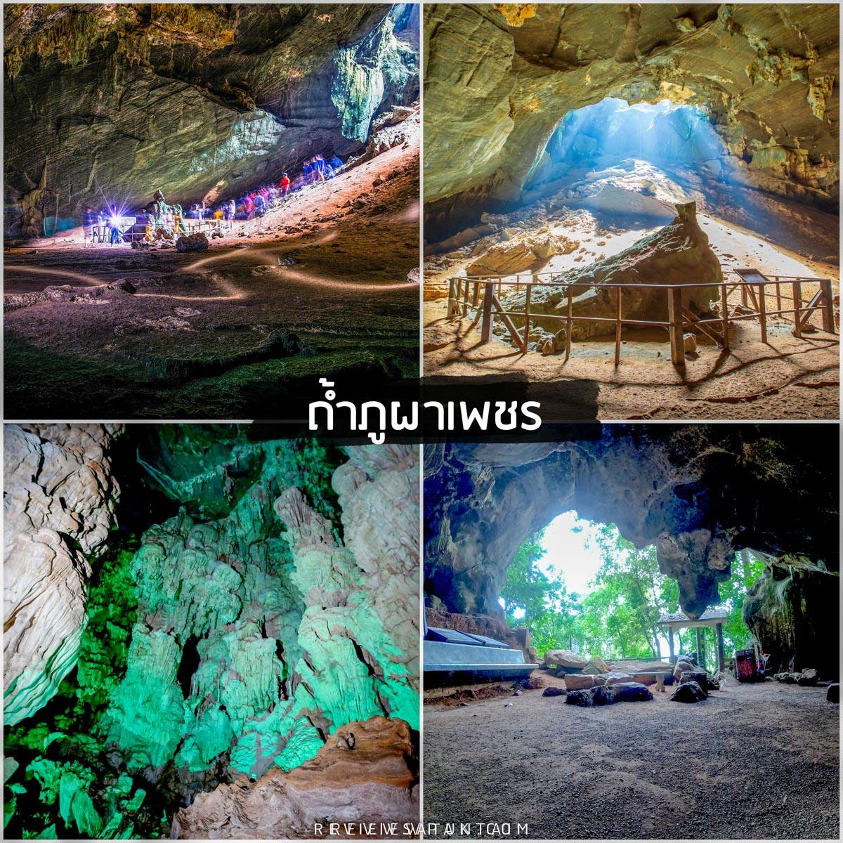 ถ้ำภูผาเพชร-ถ้ำที่ใหญ่ติดอับดับ4ของโลกและมีพื้นที่กว่า50ไร่-มีความสวยงามขอหินและเพดานถ้ำที่แปลกตาพลาดไม่ได้แล้วว-รายละเอียด-คลิก  จุดเช็คอิน,หลีเป๊ะ,สตูลสดยกกำลังสาม,satunwonderland,เที่ยวเมืองไทยAmazingกว่าเดิม,ชีพจรลงSouth