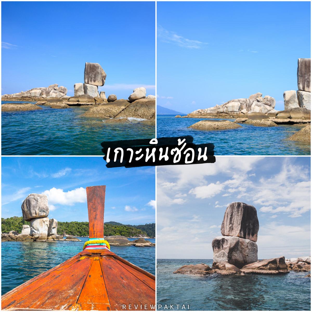 เกาะหินซ้อน ชมโขดหินกลางทะเลและดำน้ำดูปะการังรอบเกาะ รายละเอียด คลิก  จุดเช็คอิน,หลีเป๊ะ,สตูลสดยกกำลังสาม,satunwonderland,เที่ยวเมืองไทยAmazingกว่าเดิม,ชีพจรลงSouth