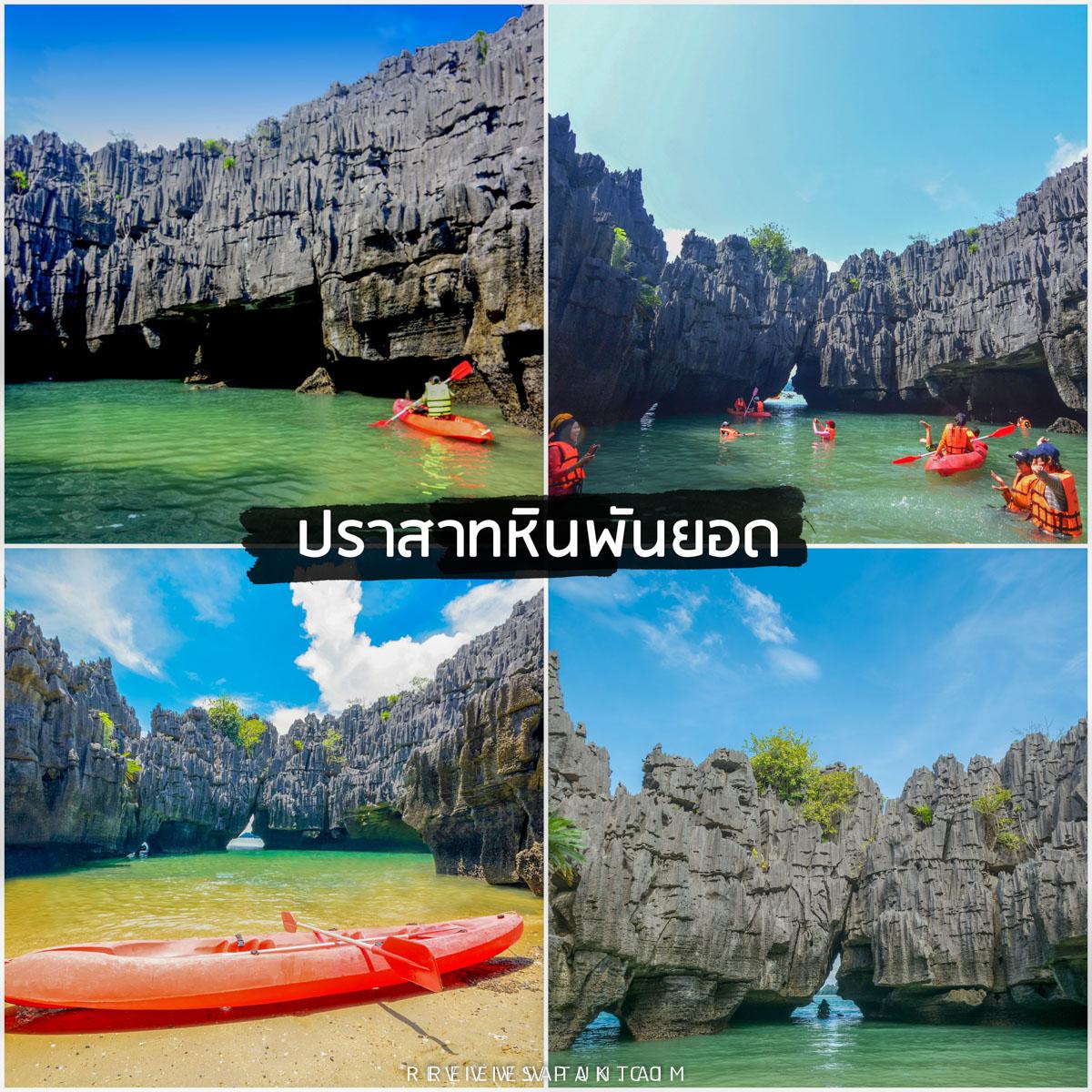 ปราสาทหินพันยอด ความสวยงามของธรรมชาติที่แปลกตากับปราสาทหินที่มีลักษณะคล้ายปราสาทบอกได้เลยว่าว้าวววว รายละเอียด คลิก จุดเช็คอิน,หลีเป๊ะ,สตูลสดยกกำลังสาม,satunwonderland,เที่ยวเมืองไทยAmazingกว่าเดิม,ชีพจรลงSouth