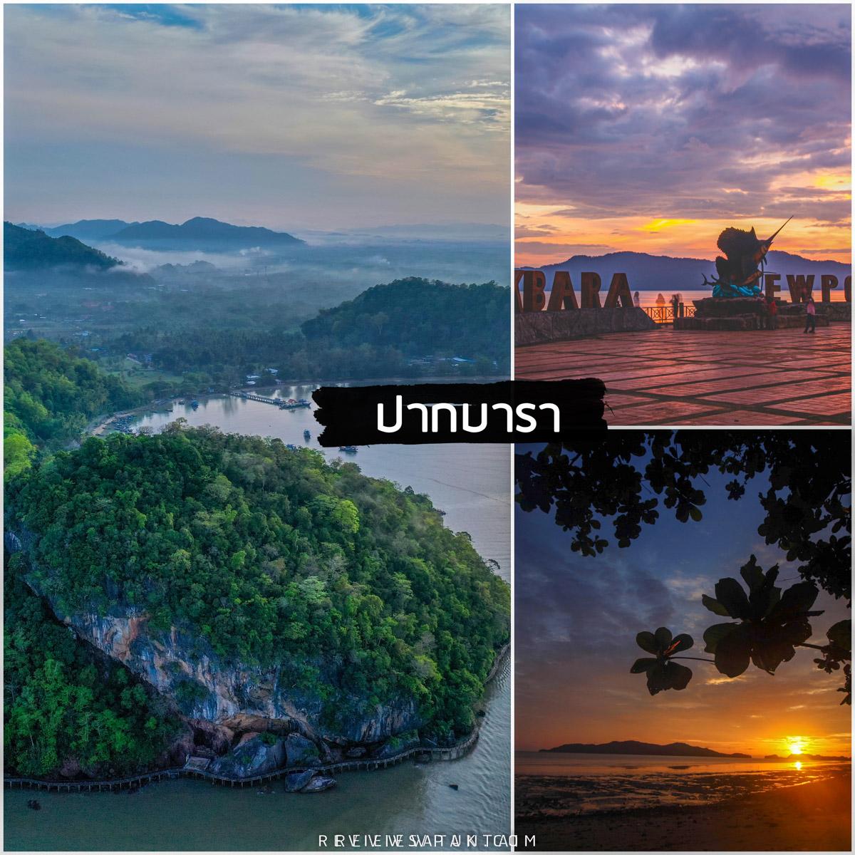 ปากบารา สตูล สถานที่สวย บรรยากาศดี ริมหาดมีร้านอาหารอร่อยเยอะมากพลาดไม่ได้แล้วว รายละเอียด คลิก  จุดเช็คอิน,หลีเป๊ะ,สตูลสดยกกำลังสาม,satunwonderland,เที่ยวเมืองไทยAmazingกว่าเดิม,ชีพจรลงSouth