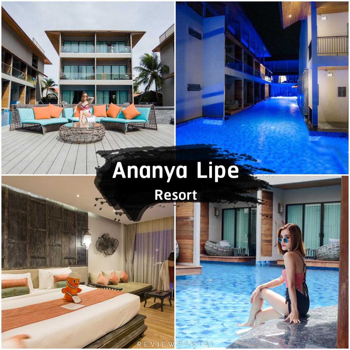 สำหรับจุดเช็คอินแรกๆ แบบว้าวๆ บนเกาะหลีเป๊ะ แอดมินแนะนำ Ananya Lipe Resort บอกเลยที่นี่รีสอร์ทเปิดใหม่ สวยงามดีไซน์เก๋ๆมากก ทั้งภายในและภายนอก สระน้ำจะเป็นสระน้ำฝนทั้งหมดรอบโรงแรมแบบปังๆ รายละเอียด คลิกจุดเช็คอิน,หลีเป๊ะ,สตูลสดยกกำลังสาม,satunwonderland,เที่ยวเมืองไทยAmazingกว่าเดิม,ชีพจรลงSouth