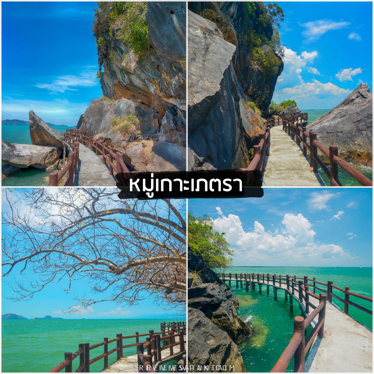 อุทยานแห่งชาติหมู่เกาะเภตรา ภายในเป็นวิวสะพานทะเลสวยๆ เด็ดๆต้องห้ามพลาด รายละเอียด คลิก จุดเช็คอิน,หลีเป๊ะ,สตูลสดยกกำลังสาม,satunwonderland,เที่ยวเมืองไทยAmazingกว่าเดิม,ชีพจรลงSouth