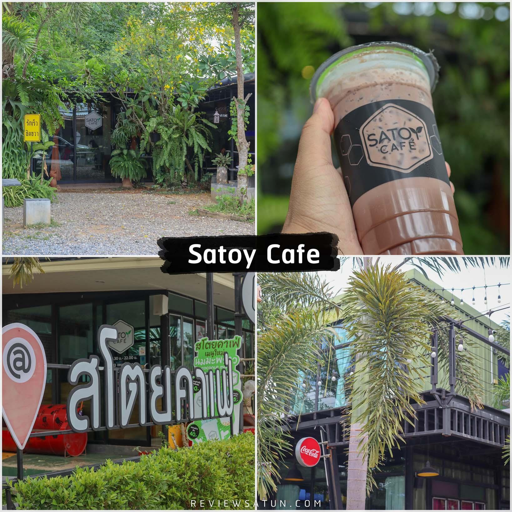 จุดเช็คอินเด็ดๆ Satoy Cafe' คาเฟ่บรรยากาศร้านนั่งสบายๆ เมนูอาหารเยอะมีทั้งสเต็ก สปาเก็ตตี้ ของหวานบิงซู ไอศกรีม กาแฟ บริการดีเยี่ยม 10/10