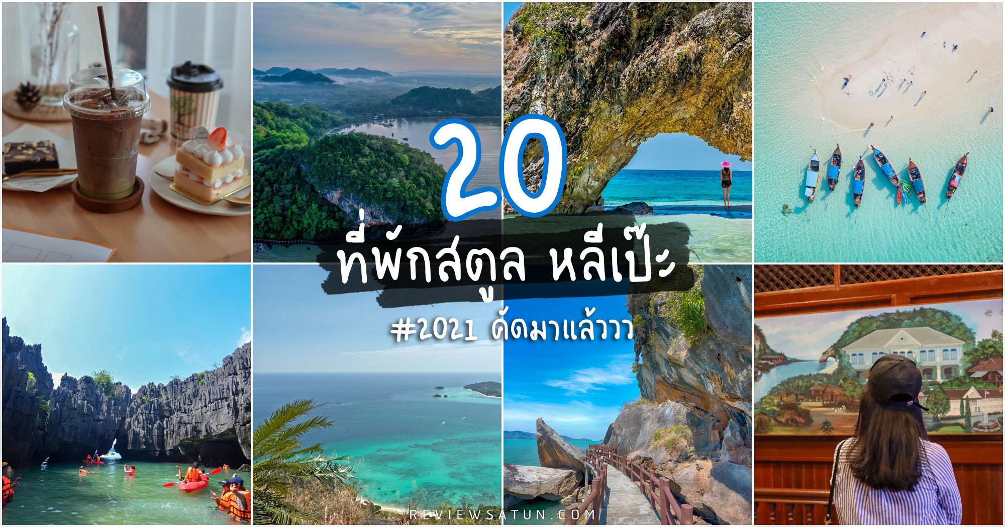 20 ที่พักหลีเป๊ะ สตูล  คัดมาแล้ว 2021 วิวติดทะเล หาดสวย น้ำใสกรี๊งง ราคาไม่แรงต้องห้ามพลาด
