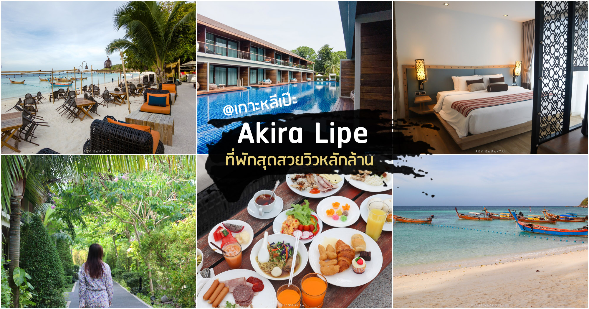 Akira หลีเป๊ะ ที่พักสุดหรูกลางป่าริมทะเลบนเกาะ บอกเลยสุดสวยปัง สระว่ายน้ำติดหาดฟินๆ ต้องมาเช็คอินให้ได้