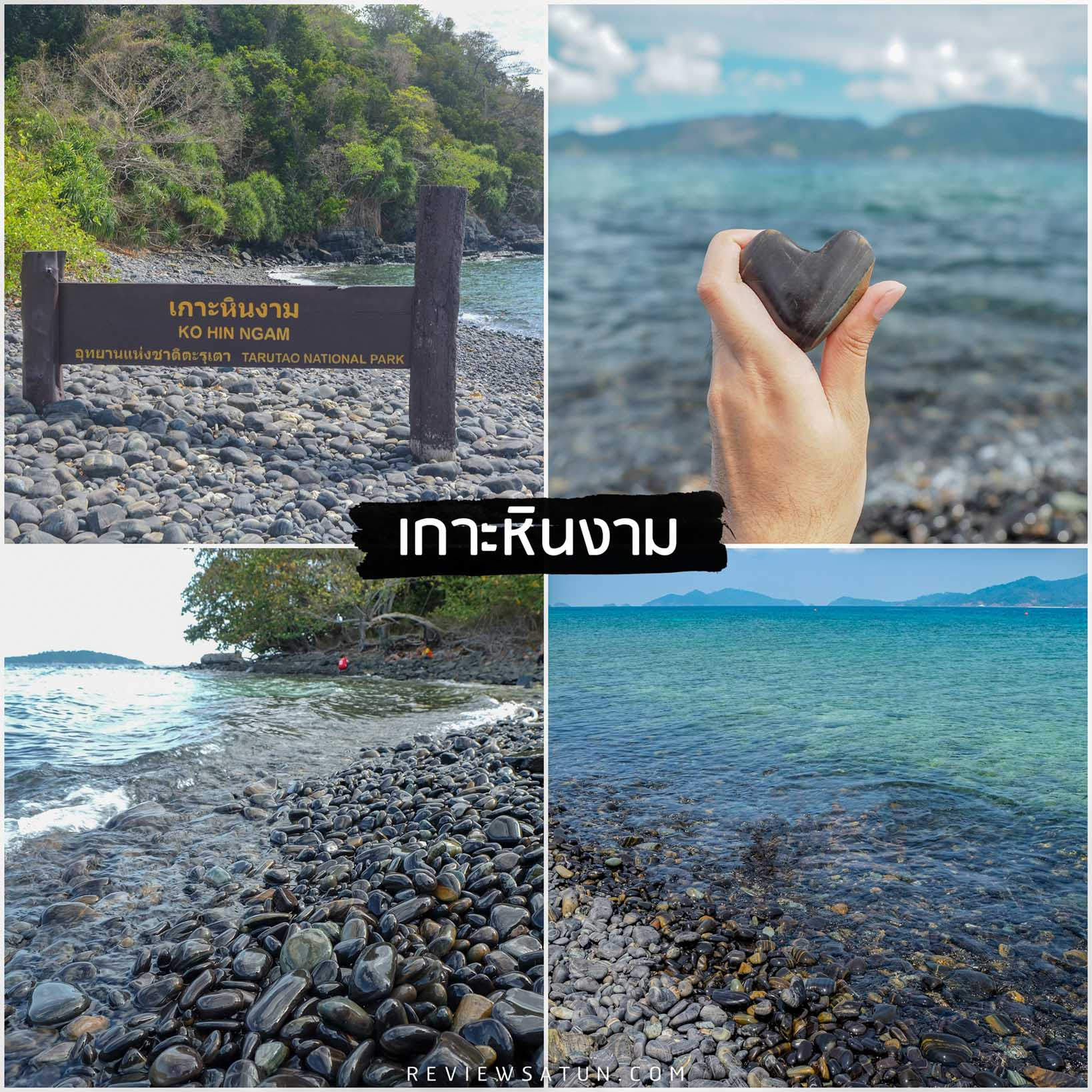 เกาะหินงาม เกาะพิเศษที่ไม่มีชายหาดเป็นทรายแต่กับเป็นหินในตัวเกาะก็มีป่าที่อุดมสมบูรณ์